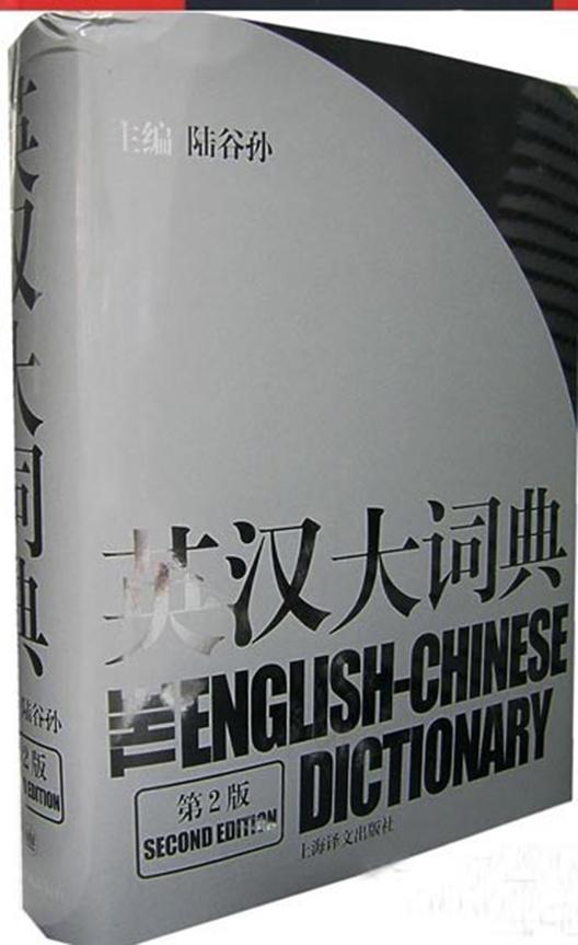英汉大辞典