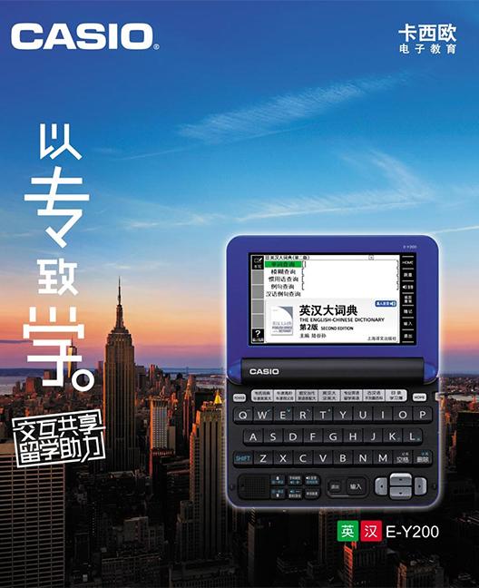 卡西欧电子辞典E-Y200
