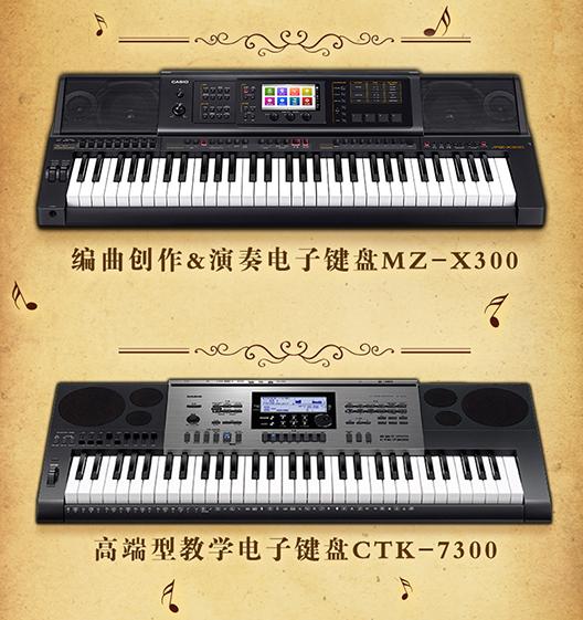 卡西欧演奏电子键盘