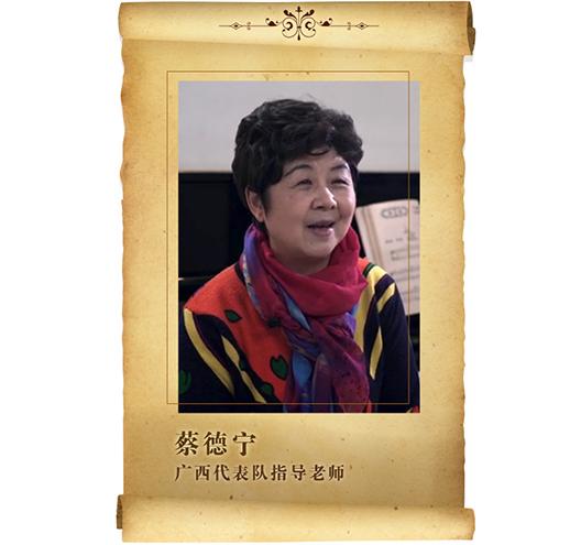 蔡德宁老师