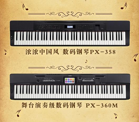 卡西欧数码钢琴