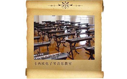卡西欧电子琴音乐教室