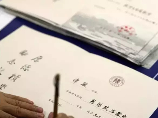 陕西师范大学录取通知书