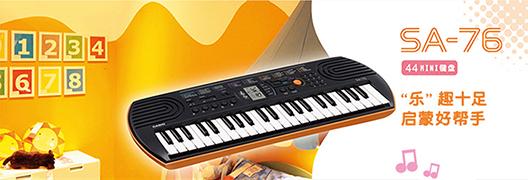 卡西欧电子乐器SA-76