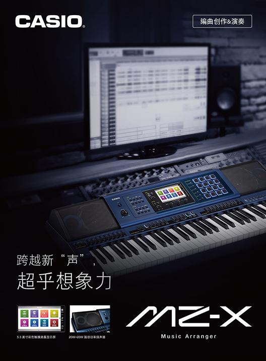 卡西欧MZ-X系列