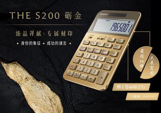 卡西欧THE S200
