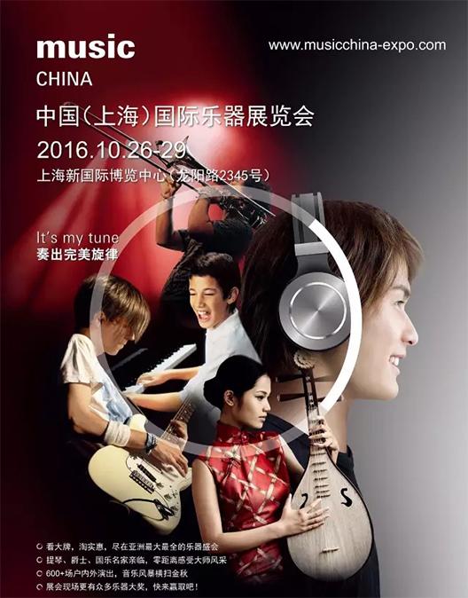 卡西欧国际乐器展