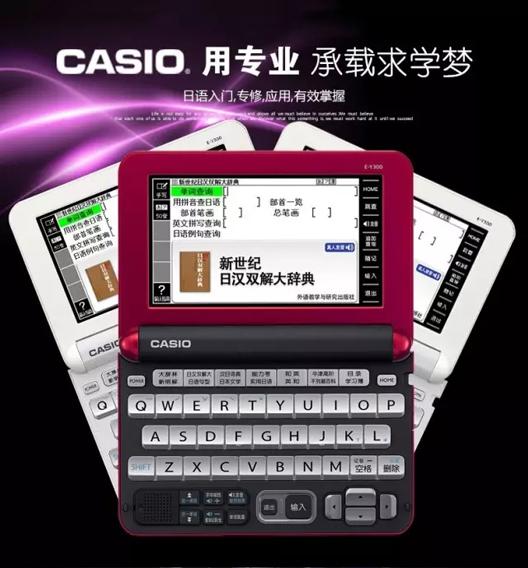 卡西欧E-Y300