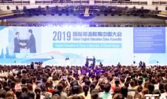 卡西欧官方商城 立足时代、融通中外——2019国际英语教育中国大会圆满落幕