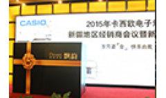 卡西欧官方商城 卡西欧电钢琴新疆站,哈尔滨站经销商会议暨新品发布会