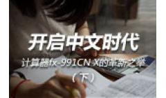 卡西欧官方商城 开启中文时代!计算器fx-991CN X的革新之举(下)