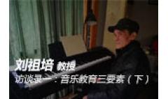 卡西欧官方商城 名家访谈录 刘祖培教授访谈录一:音乐教育三要素(下)