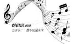 卡西欧官方商城 名家访谈录 刘祖培教授访谈录二:基本功是未来