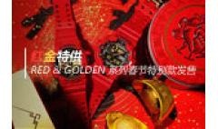 卡西欧官方商城 红金特供丨RED & GOLDEN 系列春节特别款发售!