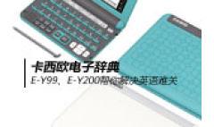卡西欧官方商城 卡西欧电子词典E-Y99、E-Y200帮你解决英语难关