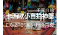 卡西欧官方商城 乐享自拍 卡西欧小自拍神器 EX-ZR65系列粉嫩来袭