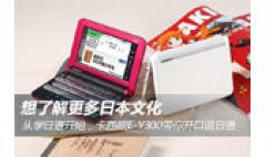 卡西欧官方商城 想了解更多日本文化,从学日语开始,卡西欧E-Y300带你开口说日语