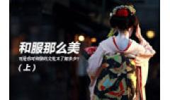 卡西欧官方商城 和服那么美,可是你对和服的文化又了解多少?(上)