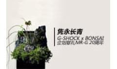 """卡西欧官方商城 隽永长青 """"G-SHOCK x BONSAI""""企划献礼MR-G 20周年"""