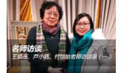 卡西欧官方商城 名师访谈 王晓莲、芦小鸥、付培培老师访谈录(一)