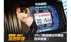 卡西欧官方商城 #不热不斗!#2017硬碰硬杭州赛区冠军揭面!
