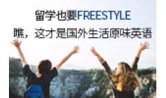 卡西欧官方商城 留学也要freestyle丨瞧,这才是国外生活原味英语