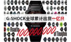 卡西欧官方商城 G-SHOCK全球累计出货一亿只
