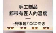 """卡西欧官方商城 """"手工制品都带有匠人的温度"""" 上野眼镜ZIGGO专访"""