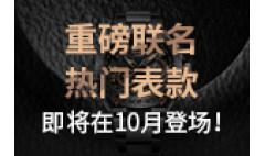 卡西欧官方商城 卡西欧手表   重磅联名、热门表款即将在10月登场!