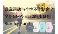 卡西欧官方商城 谁说运动与个性不能结合?全新GMA-S130跑步系列Run for Fun!