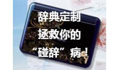 """卡西欧官方商城 词典定制 ∣ 拯救你的""""碰词""""病!"""
