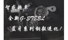 卡西欧官方商城 【新品资讯】智感超卓,全新G-STEEL 蓝牙系列钢毅进化!