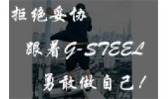 卡西欧官方商城 拒绝妥协,跟着G-STEEL勇敢做自己!