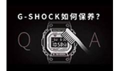 卡西欧官方商城 【技术贴】如何保养好你的G-SHOCK?