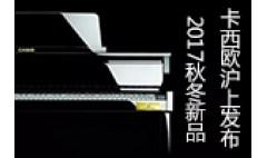 卡西欧官方商城 卡西欧沪上发布2017秋冬新品