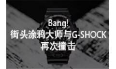 卡西欧官方商城 Bang!街头涂鸦大师与G-SHOCK再次撞击