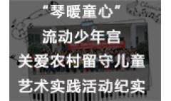 """卡西欧官方商城 """"琴暖童心""""流动少年宫关爱农村留守儿童艺术实践活动纪实"""