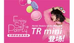 卡西欧官方商城 Enjoy Selfie Party璀璨之夜,新品TR mini闪耀申城
