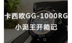 卡西欧官方商城 卡西欧GG-1000RG小泥王开箱记