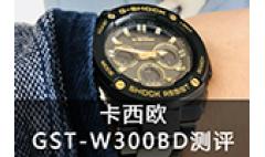卡西欧官方商城 为卡西欧GST-W300BD打Call