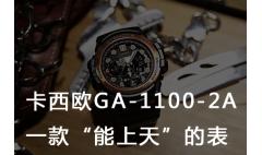 """卡西欧官方商城 卡西欧GA-1100-2A,一款""""能上天""""的表"""