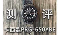 卡西欧官方商城 运动型男的标配腕表——卡西欧PRG-650YBE