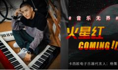 卡西欧官方商城 杨策同款纤薄电钢琴,向爱乐人发福利!