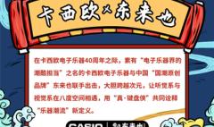 """卡西欧官方商城 卡西欧 X 东来也,国潮灵感系乐器助力""""键盘侠""""真实力"""