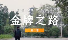 卡西欧官方商城 《金牌之路第二季》物理竞赛金牌得主杨东逸同学分享竞赛小妙招!