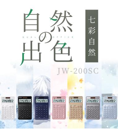 卡西欧官方商城_JW-200SC
