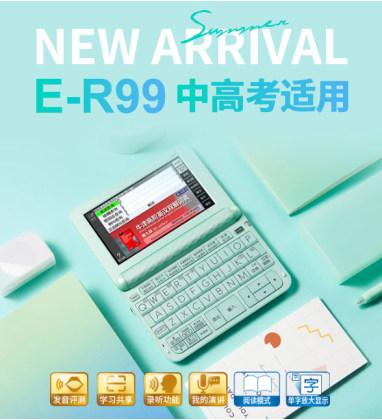 卡西欧官方商城_中高考适用E-R99