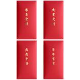 卡西欧 新春红包(4个)