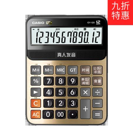 卡西欧计算器 语音机系列 语音机计算器 真人发音GY-120