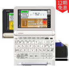 卡西欧电子教育 日英汉 日英汉词典、日语学习、能力考、雪瓷白E-Z300WE